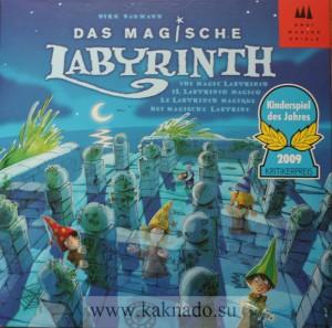 магический лабиринт