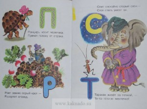 маршак азбука для детей