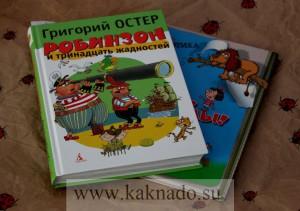 книги для детей остер и воронцов