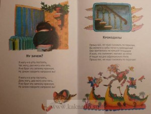 ирина токмакова Крошка Вилли-Винки