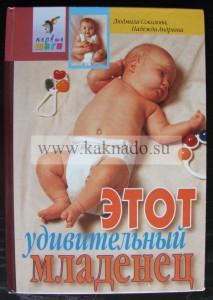 """книга """"этот удивительный младенец"""""""