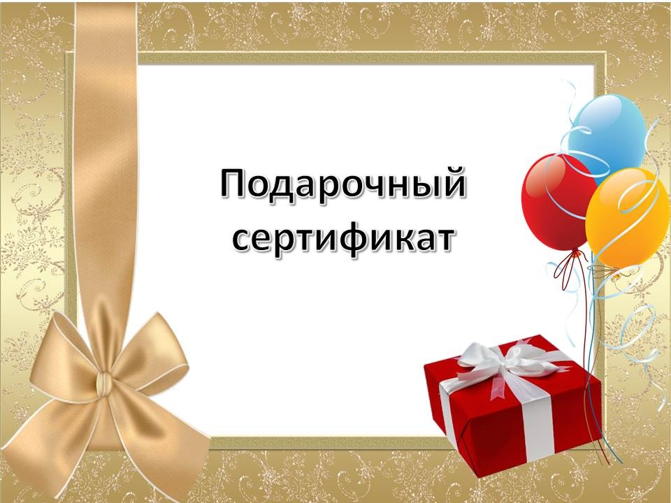 Как оформить сертификат для подарка 15