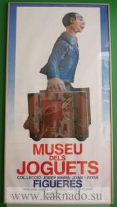 постер музея игрушек в фигерасе