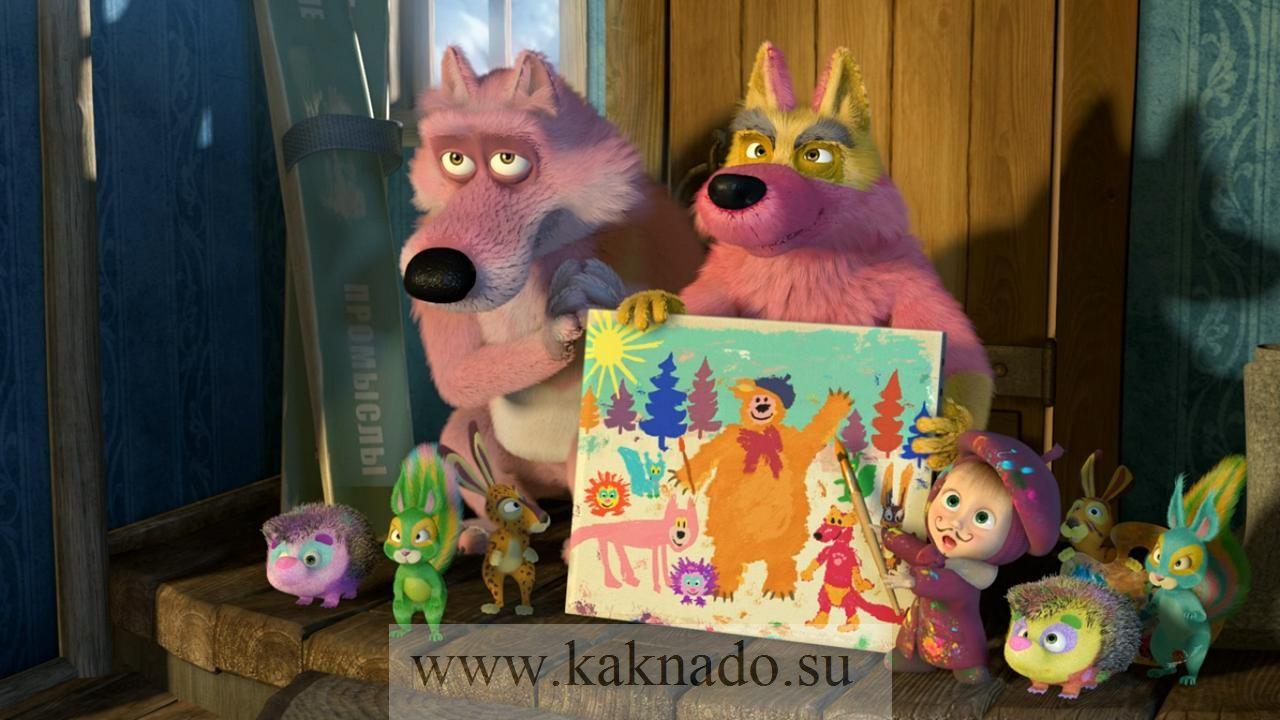 Песня из мультфильма маша и медведь