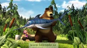 ловись, рыбка, слова из песен из мультфильма маша и медведь
