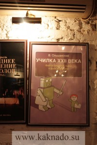 спектакль училка 22 века в театре стаса намина