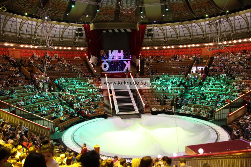 фото цирк на вернадского