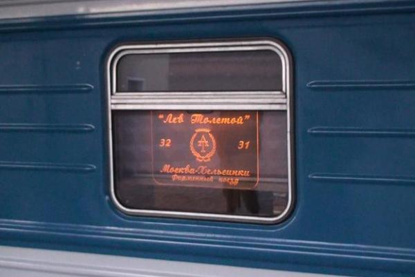 поезд лев толстой москва - хельсинки