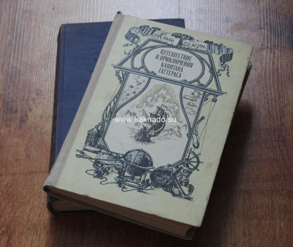 лучшие книги Жюль Верна для детей