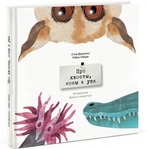 книга про хвосты, носы и уши