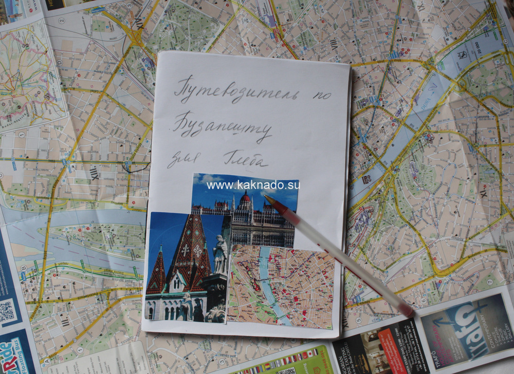 детский путеводитель по Будапешту
