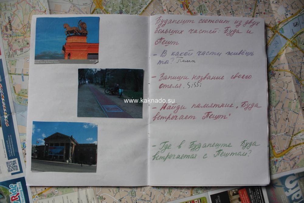 Буда и Пешт две чачти города