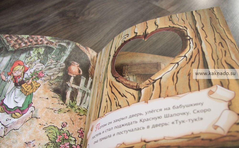 книга красная шапочка по диафильму