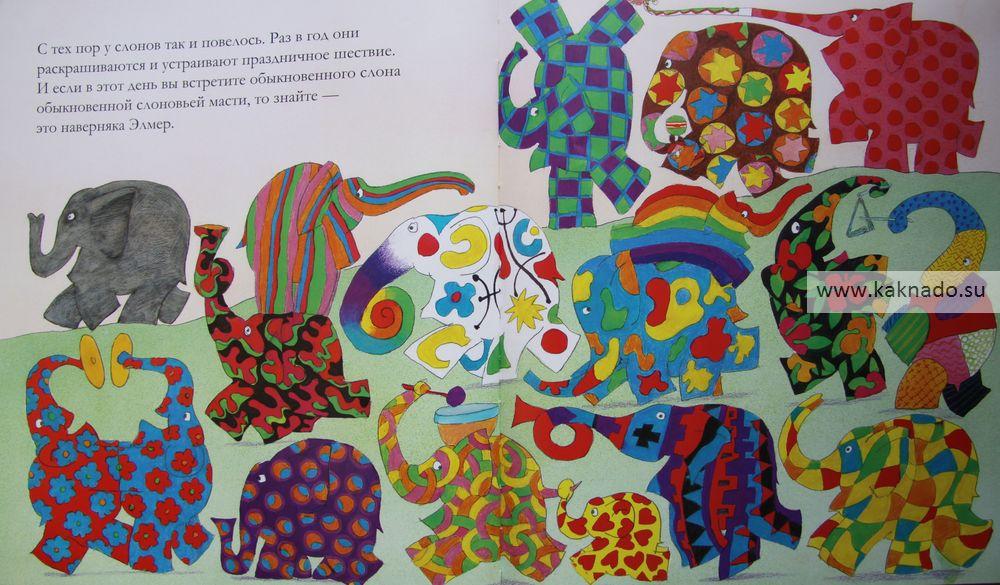 книга элмер слон в клеточку, отзывы, фотографии страниц