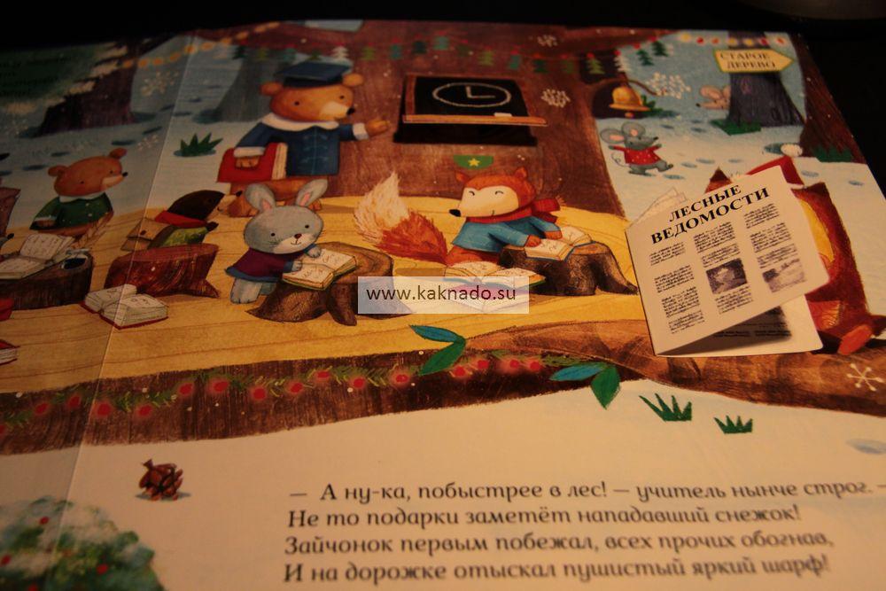 книга новогодняя елка, отзывы, фотографии страниц
