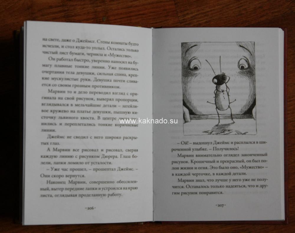 """книга """"Шедевр"""" отзывы"""