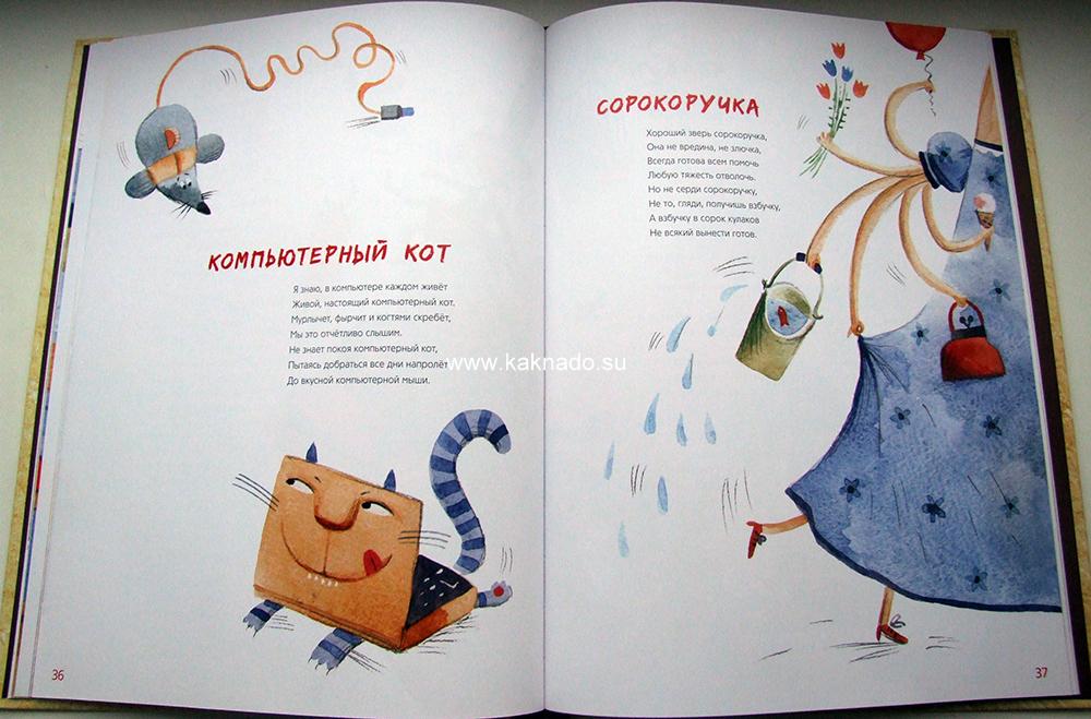 """""""Самый мелкий великан"""" Людмила Уланова стихи для детей"""