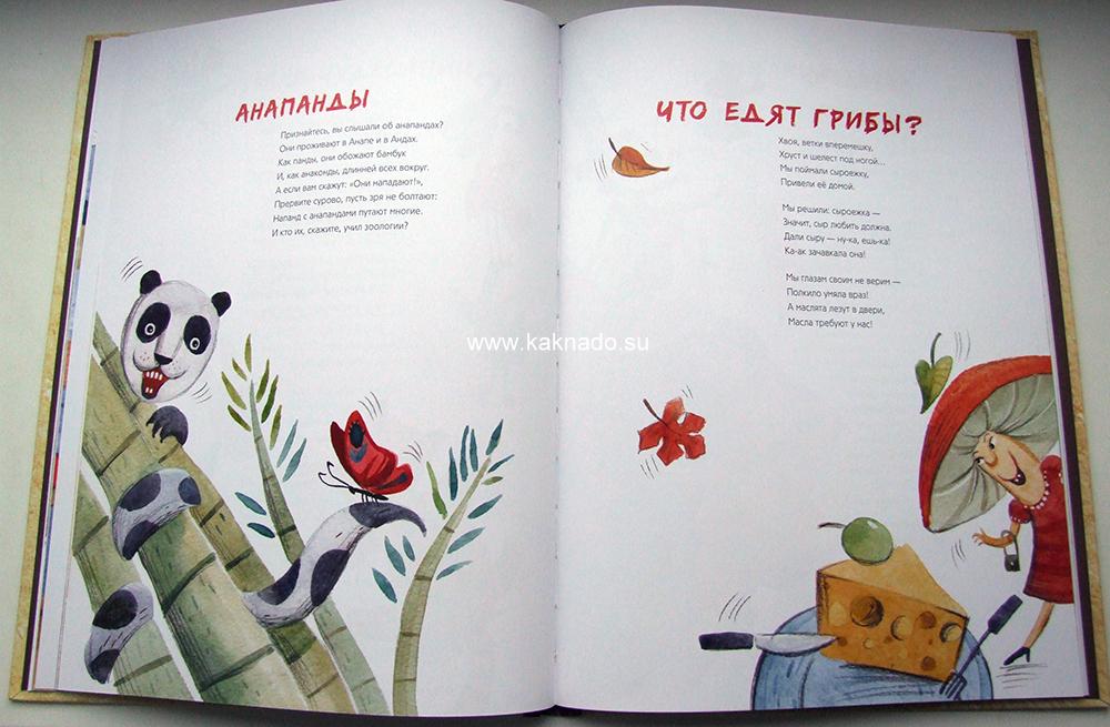 Самый мелкий великан Людмила Уланова, Мария Якушина, стихи для детей