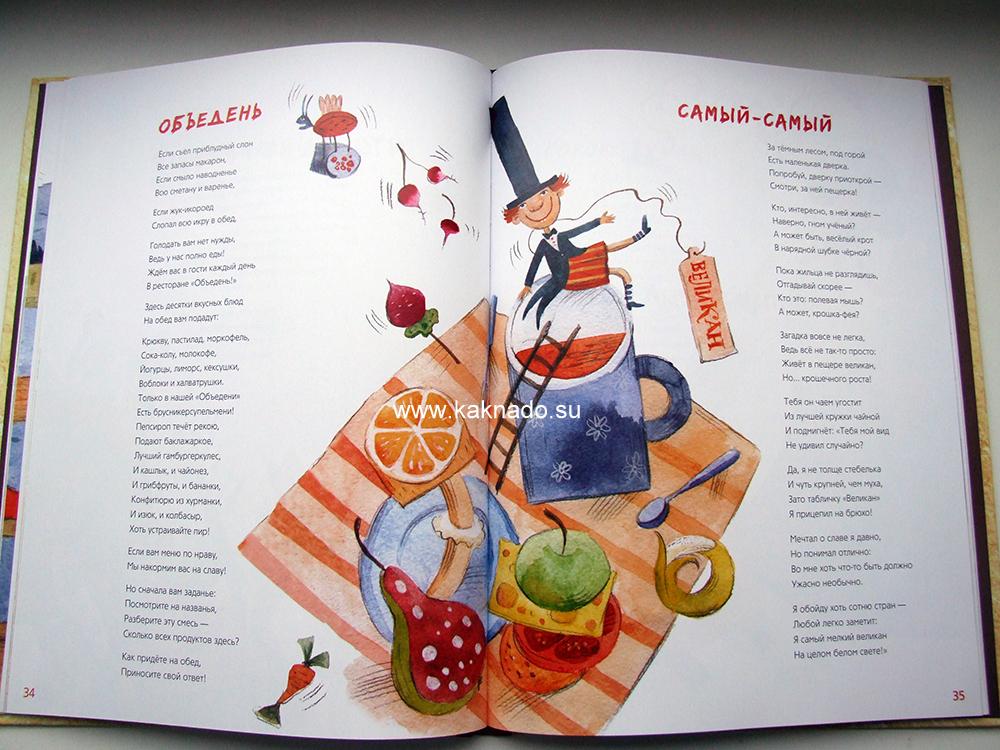 стих про самого мелкого великана, Людмила Уланова