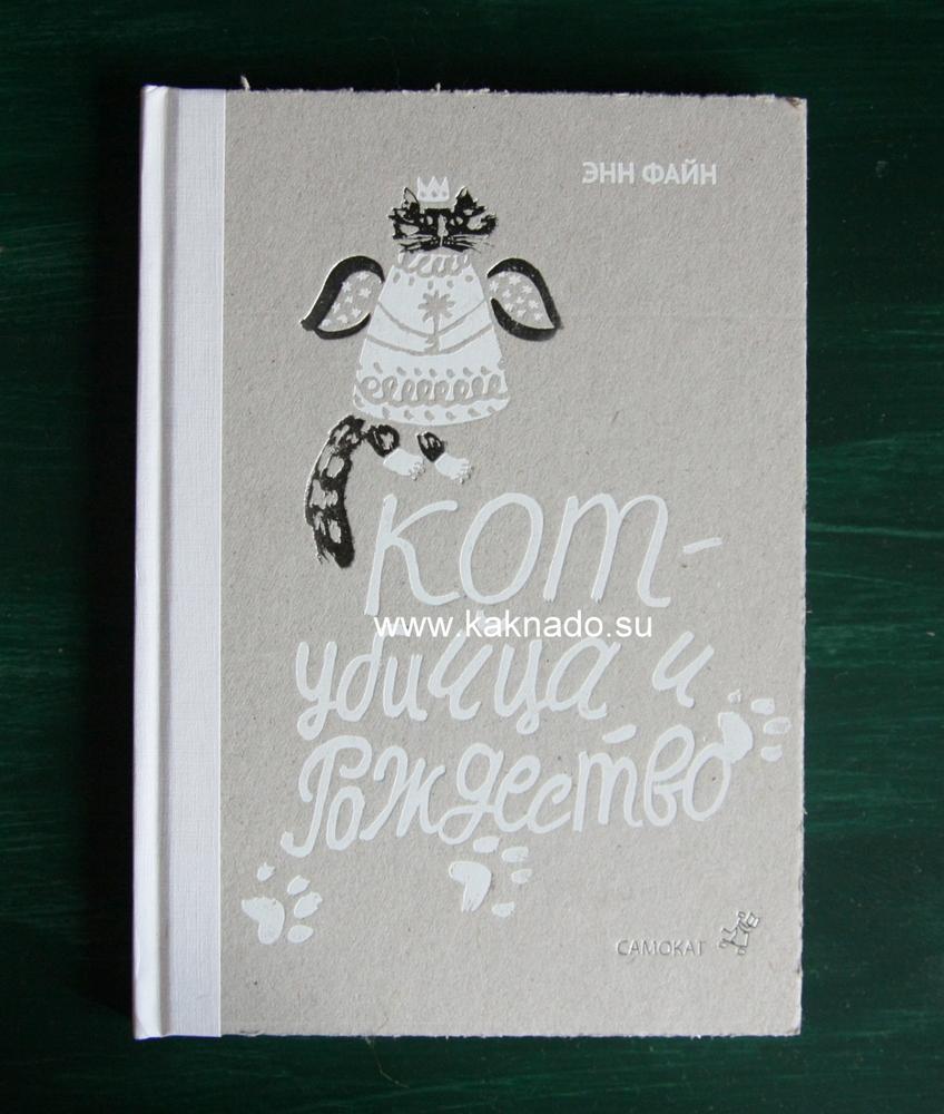 Кот убийца и рождество, обложка книги, отзывы