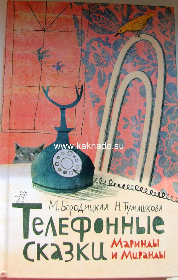 Телефонные сказки Маринды и Миранды обложка
