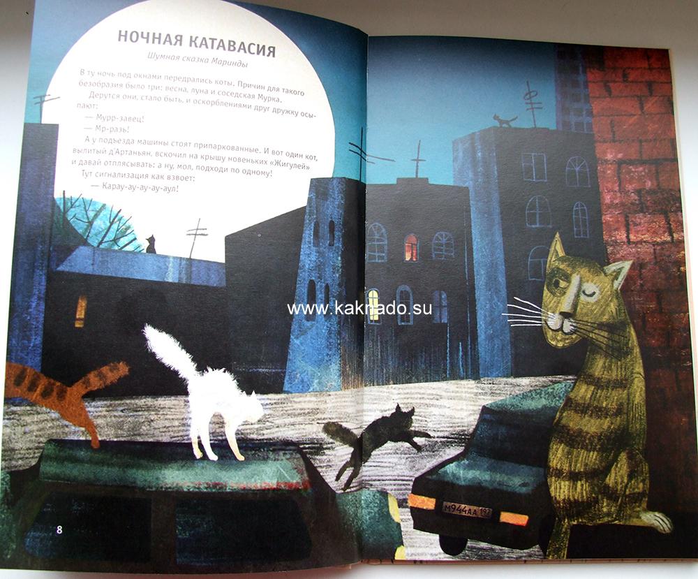 Телефонные сказки Маринды и Миранды, отзывы, коты