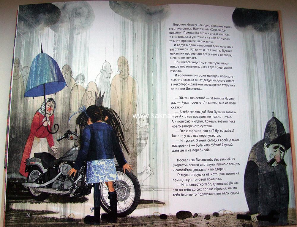 Телефонные сказки Маринды и Миранды, Марина Бородицкая, отзывы