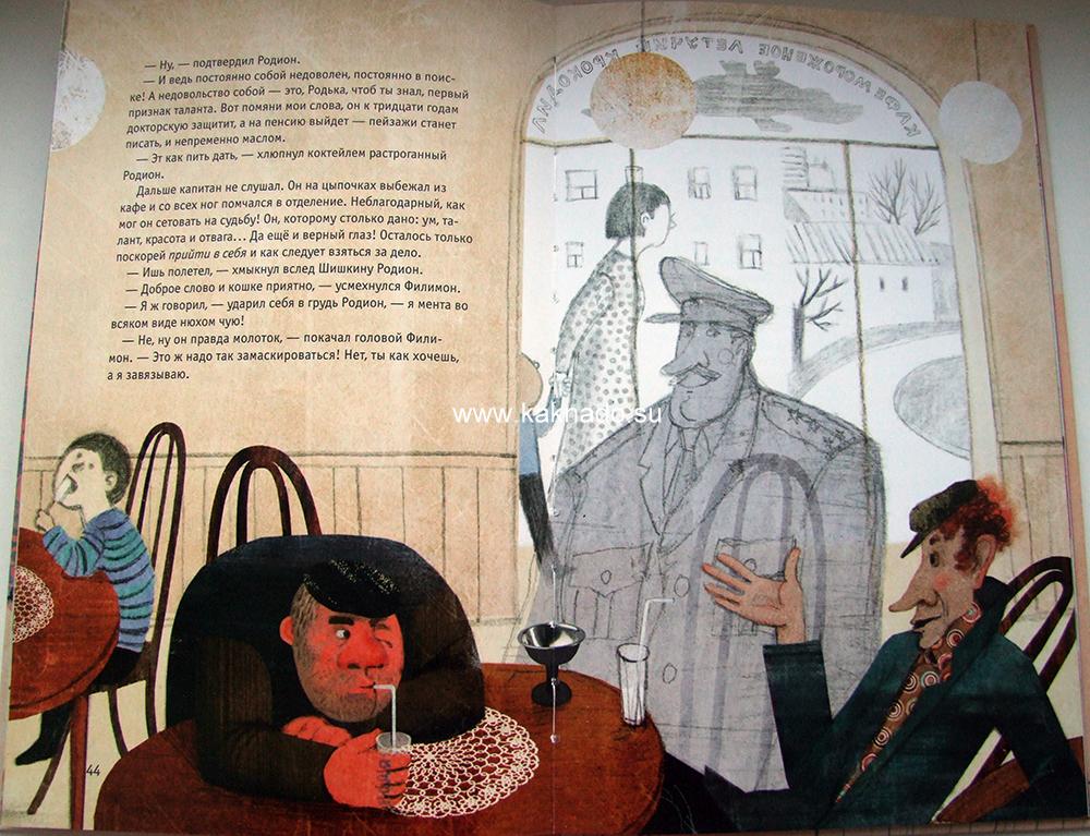 Телфонные сказки Маринды и Миранды, художник Наталья Корсунская