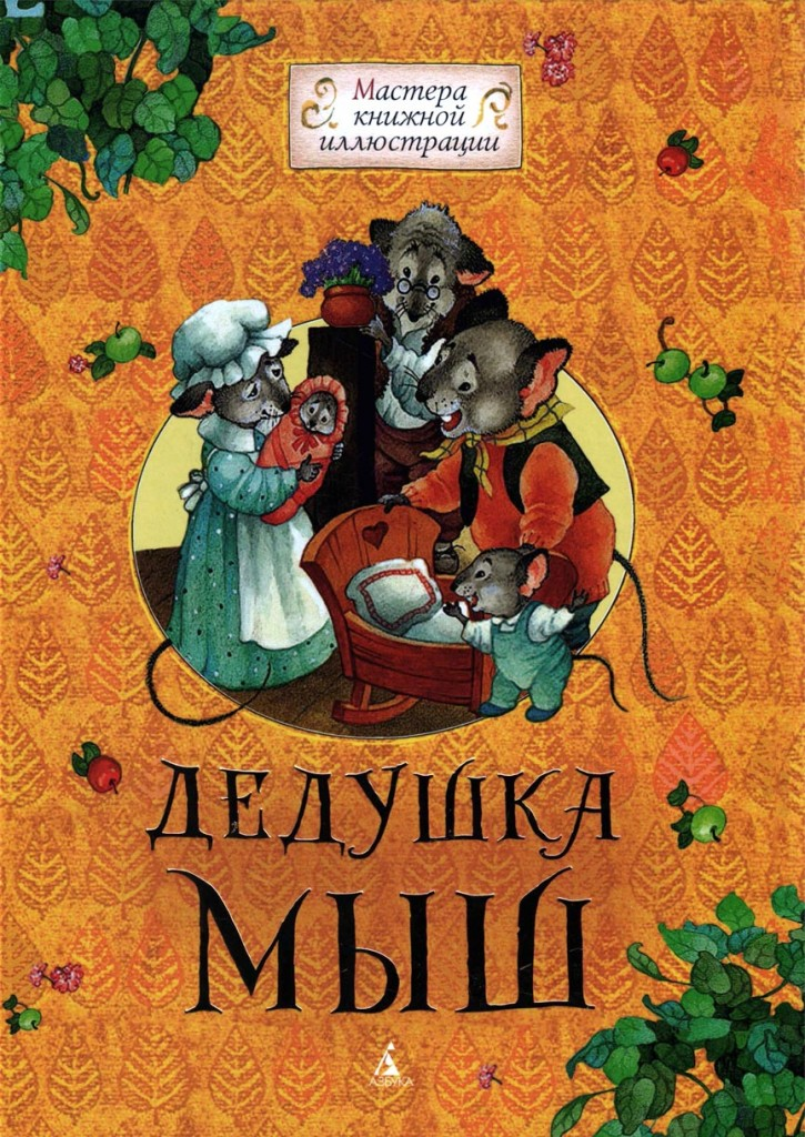 дедушка Мыш, книжки про мышек