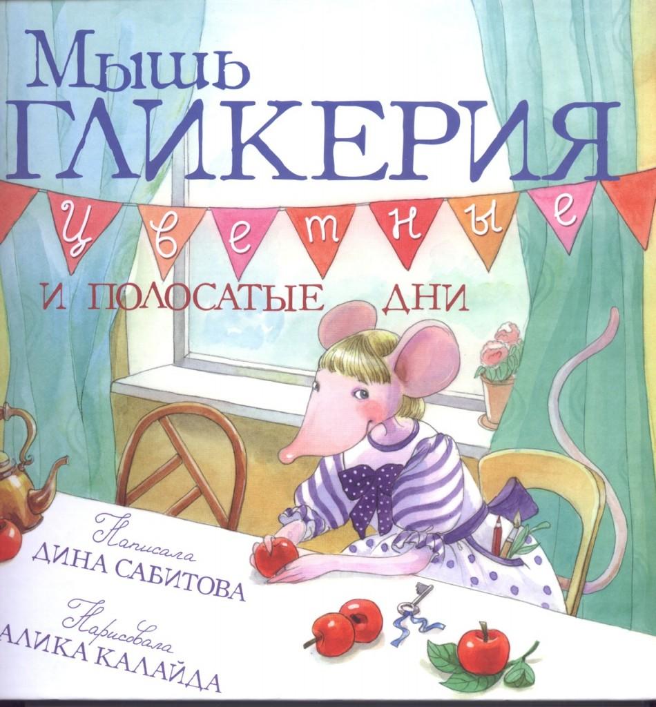 Мышь Гликерия