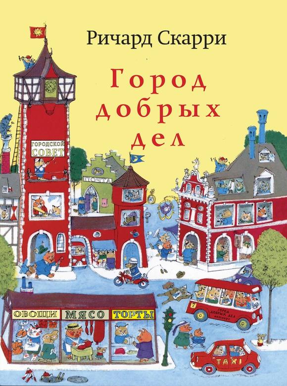 Ричард Скарри лучшие книги для маленьких детей