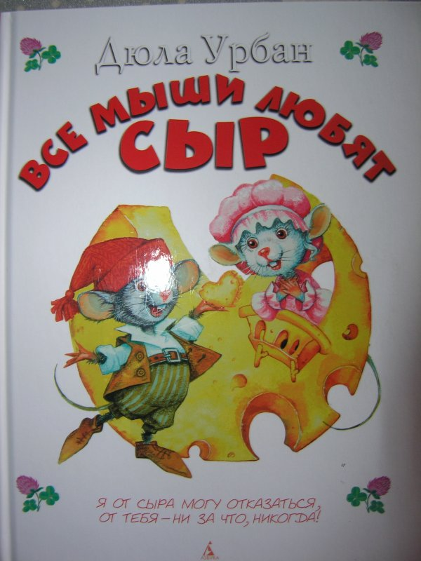 Все мыши любят сыр отзывы книга