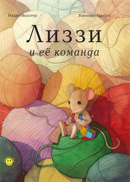 уютные книжки для детей