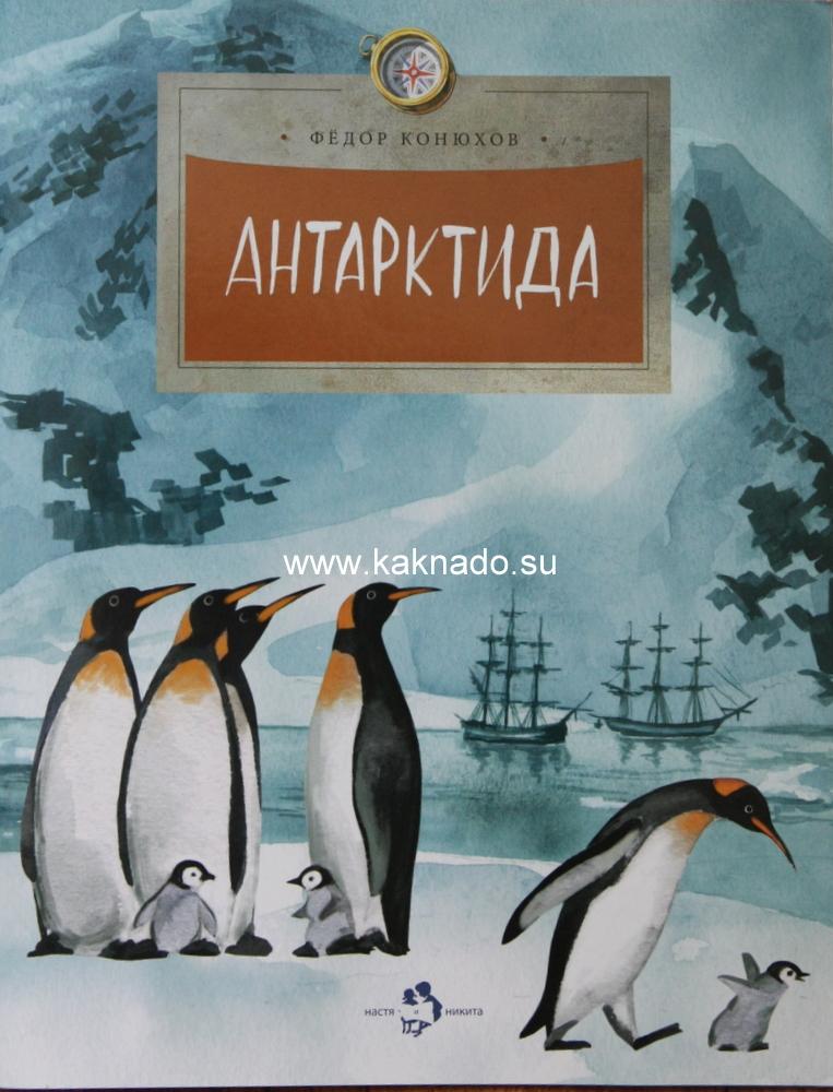 кто открыл Антарктиду?