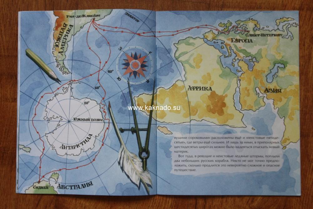 Беллинсгаузен и Лазарев открыли Антарктиду
