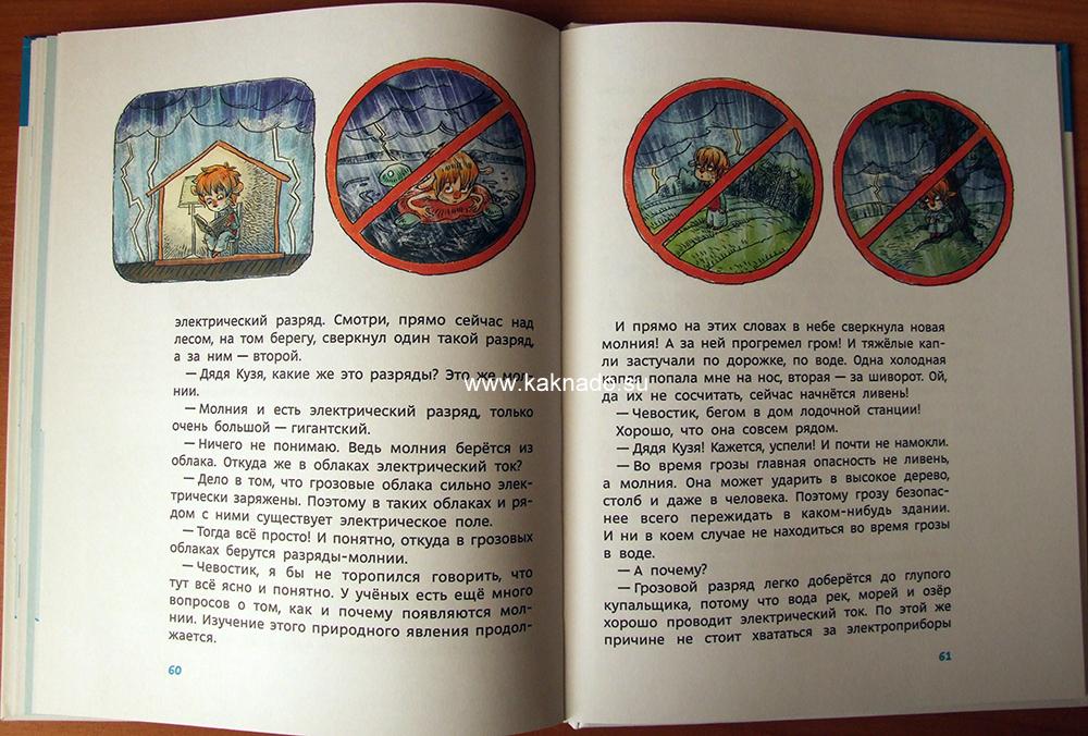 физика для маленьких, энциклопедии с Чевостиком
