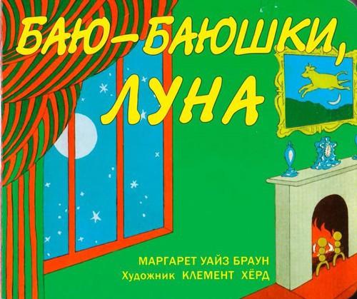 Книга читать ребенку перед сном