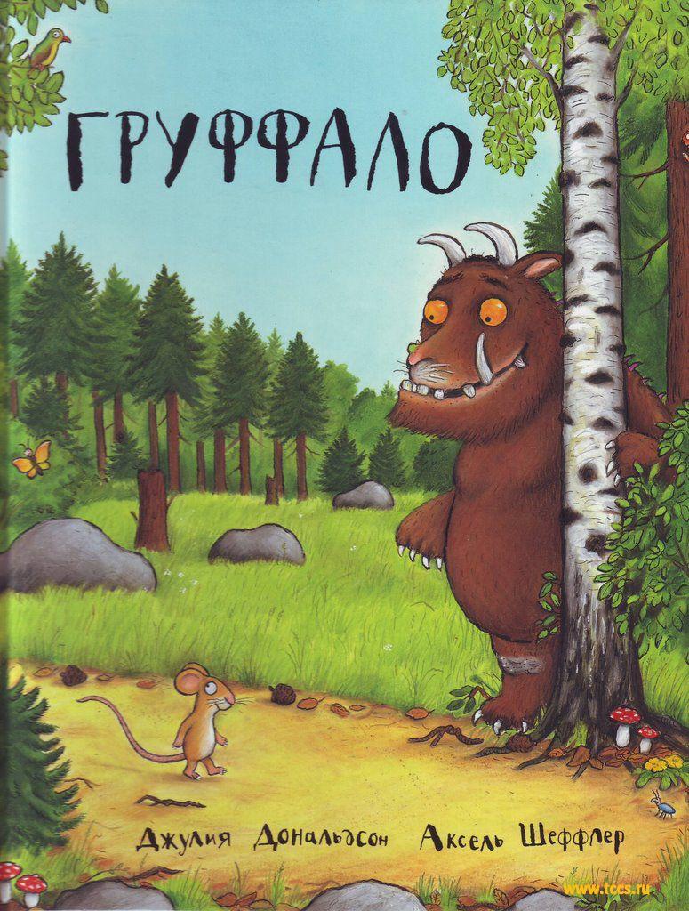 лучшие книги для трехлеток