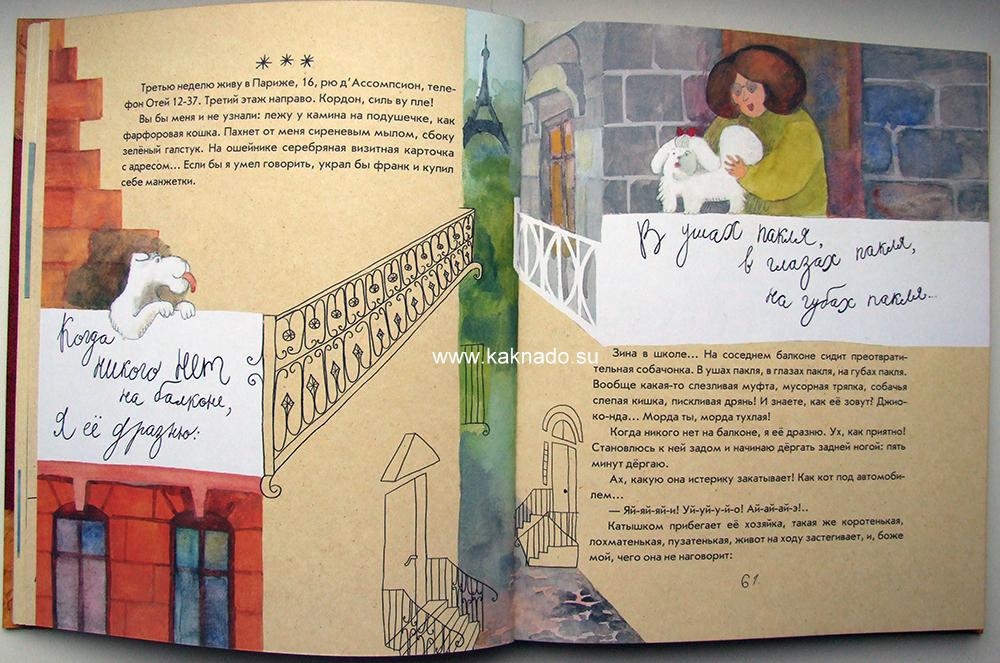 дневник фокса Микки, Саша Черный, лучшее издание фокса Микки