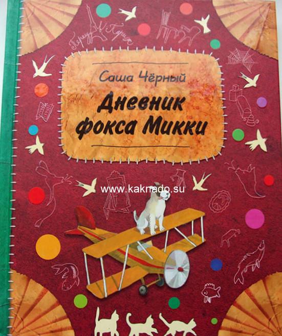 Дневник фокса Микки детские стихи Саши Черного