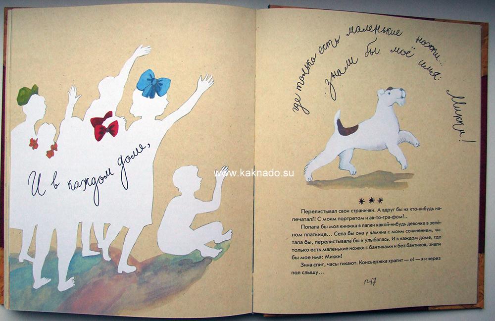 классическая детская литература, Саша Черный