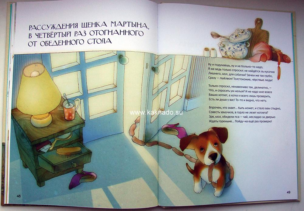 стихи Марины Бородицкой для детей