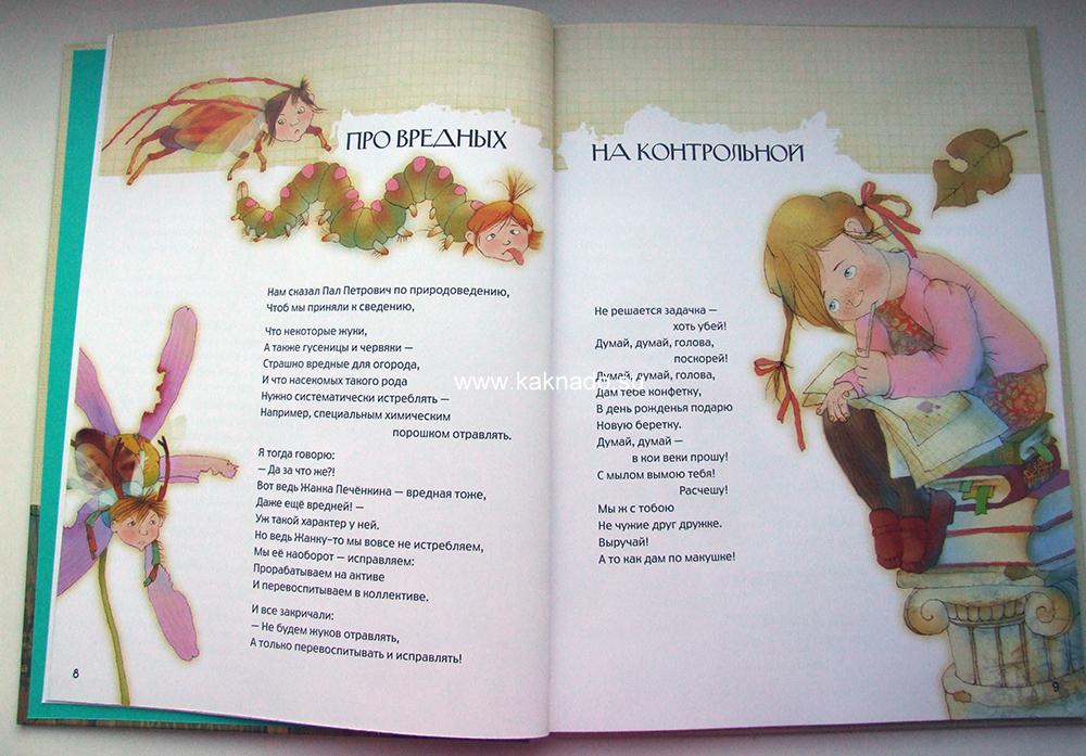 стихи о школе для детей, Марина Бородицкая