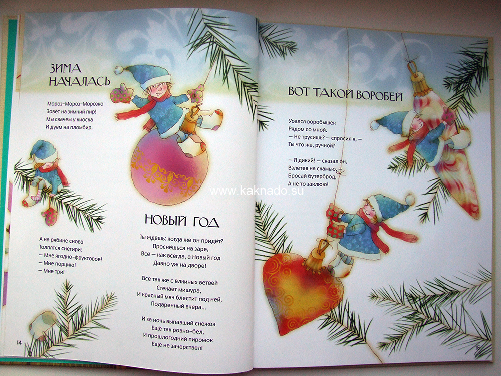 стихи про воробья, стихи про Новый Год, стихи про гномов