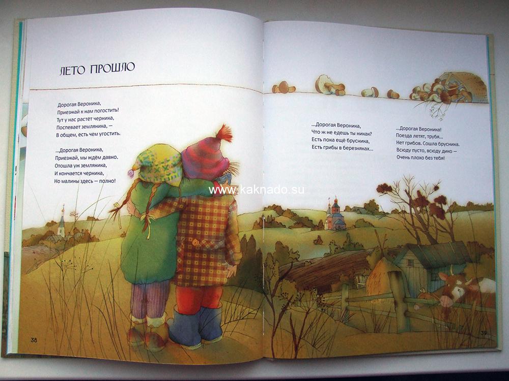 Марина Бородицкая, стихи для детей