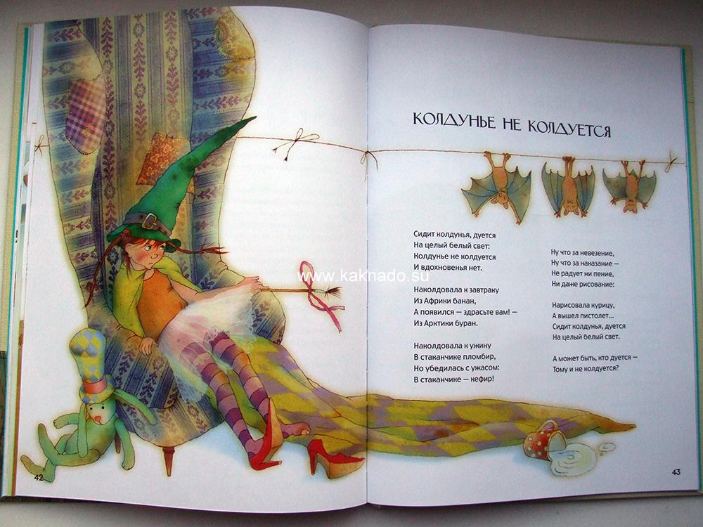 Стихи Марины Бородицкой, отзывы