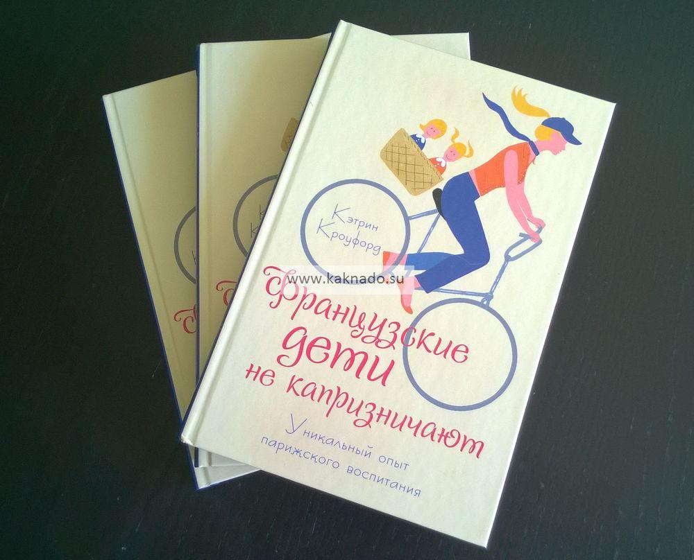 книга французские дети не капризничают, отзывы, конкурс