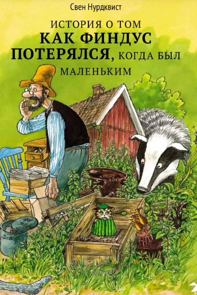 скандинавские писатели детям