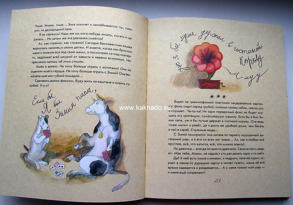 Дневник фокса Микки, издательство Эксмо, Саша Черный