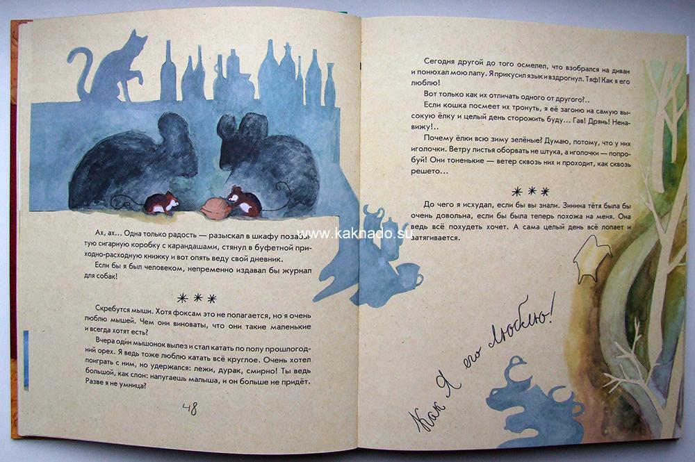 Дневник фокса Микки, детская литература, Саша Черный